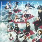 TVアニメ 氷菓 ドラマCD2