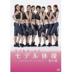 モデル体操DVD