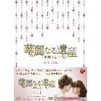 華麗なる遺産〜燦爛人生〜DVD−BOX 1