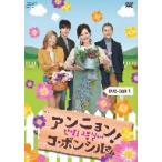 アンニョン!コ・ボンシルさん DVD−BOX1