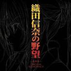 TVアニメ 織田信奈の野望 オリジナルサウンドトラックアルバム