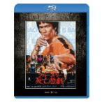 死亡遊戯 エクストリーム・エディション(Blu-ray Disc)