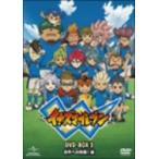 イナズマイレブン DVD−BOX3 世界への挑戦!!編