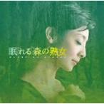 よる☆ドラ 眠れる森の熟女 オリジナルサウンドトラック