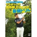 堀尾研仁/堀尾研仁のゴルフアカデミー VOL.1 ドライバーの飛距離UPのための最強ドリル