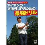堀尾研仁/堀尾研仁のゴルフアカデミー VOL.2 アイアンの方向性UPのための最強ドリル