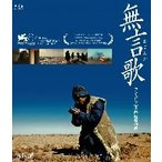 無言歌(Blu−ray Disc)