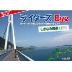 栗村修のライダーズ eye Vol.2 しまなみ海道を行く  ロードバイクで楽しむライダー目線ロードビュー   DVD