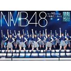 NMB48(Team N)/NMB48 Team N 2nd Stage 青春ガールズ