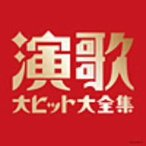 オムニバス/決定盤 演歌大ヒット大全集