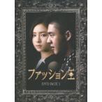 ファッション王 DVD−BOX1