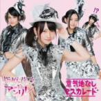 指原莉乃 with アンリレ/意気地なしマスカレード(Type−A)(DVD付)