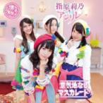 指原莉乃 with アンリレ/意気地なしマスカレード(Type−C)(DVD付)