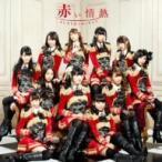 SUPER☆GiRLS/赤い情熱(初回限定盤)
