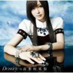 喜多村英梨/Destiny