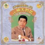 三橋美智也/SP原盤再録による 三橋美智也 ヒットアルバム Vol.1