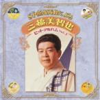 三橋美智也/SP原盤再録による 三橋美智也 ヒットアルバム Vol.2