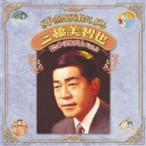 三橋美智也/SP原盤再録による 三橋美智也 ヒットアルバム Vol.3