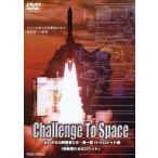 Challenge To Space−ゼロからの挑戦者たち−第一部 H2ロケット編「技術者(おとこ)たちのロケット」
