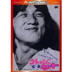 クレージーモンキー/笑拳 日本語吹替収録版