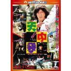 カンニング・モンキー/天中拳 日本語吹替収録版
