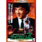 サイクロンZ 日本語吹替収録版