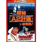 プロジェクトA2 史上最大の標的 日本語吹替収録版