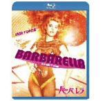 バーバレラ(Blu−ray Disc)