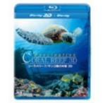 コーラルリーフ サンゴ礁の神秘 3D(Blu−ray Disc)