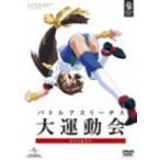 バトルアスリーテス大運動会 OVA&TV DVD SET