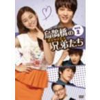 烏鵲橋[オジャッキョ]の兄弟たち DVD−BOX2