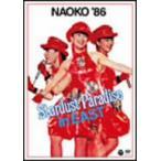 河合奈保子/NAOKO'86 STARDUST PARADISE in EAST