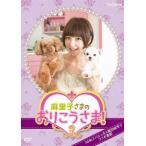篠田麻里子/NHK DVD 麻里子さまのおりこうさま! 3