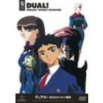 デュアル!ぱられルンルン物語 DVD SET