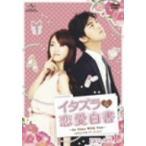 イタズラな恋愛白書〜In Time With You〜オリジナル・バージョン DVD−SET1