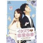 イタズラな恋愛白書〜In Time With You〜オリジナル・バージョン DVD−SET2