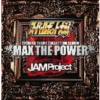 JAM Project/スーパーロボット大戦×JAM Project OPENING THEME COLLECTION ALBUM MAX THE P