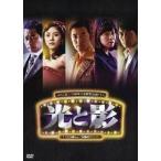 光と影<ノーカット版>DVD−BOX1