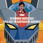 水木一郎/マジンガーZ 40周年記念 水木一郎 ALL OF MAZINGER SONGS