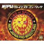 新日本プロレス/新日本プロレスリング旗揚げ40周年記念アルバム NJPWグレイテストミュージック