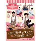 ティアモ・チョコレート〜甘い恋のつくり方〜DVD−BOX1