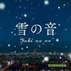 GReeeeN/雪の音(初回限定盤)(DVD付)
