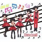 Dream5/COME ON!/ドレミファソライロ