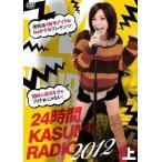 かすみ果穂/24時間かすみレディオ DVD−BOX 上巻