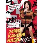 かすみ果穂/24時間かすみレディオ DVD−BOX 下巻