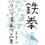 鉄拳/鉄拳パラパラ漫画作品集 第一集