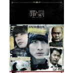 罪と罰 A Falsified Romance DVD-BOX