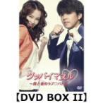 グッバイマヌル〜僕と妻のラブバトル ノーカット完全版 DVD−BOX II