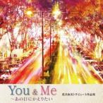 オムニバス/You&Me〜あの日にかえりたい 荒井由実トリビュート作品集