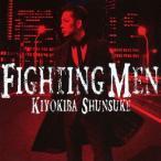 清木場俊介/FIGHTING MEN